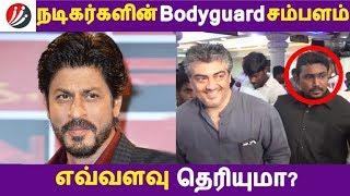 நடிகர்களின் bodyguard சம்பளம் எவ்வளவு தெரியுமா? | Tamil Cinema | Kollywood News | Latest