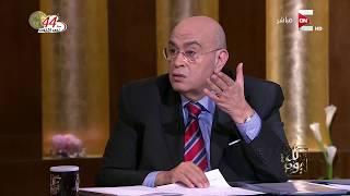 كل يوم - عماد الدين أديب: ماذا لو .. لم يرفع الحد الأدنى للأجور والمعاشات ودعم بطاقات التموين؟