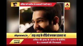Delhi murder: Deceased Ankit Saxena runs 'Aawara Boy'named YouTube Channel