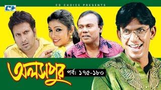 Aloshpur | Episode 176-180 | Chanchal Chowdhury | Bidya Sinha Mim | A Kha Ma Hasan