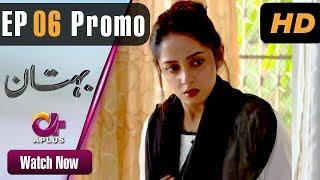 Pakistani Drama   Bohtan - Episode 6 Promo   Aplus Dramas   Sanam Chaudry, Abid Ali, Arslan Faisal