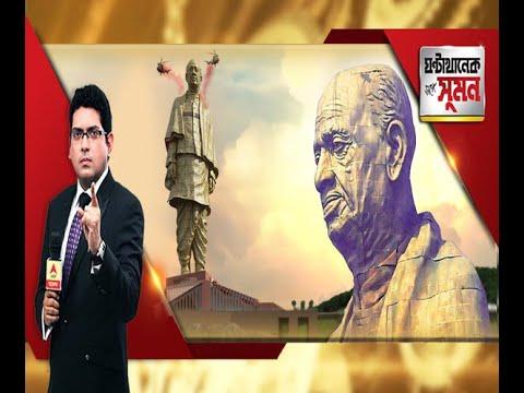 Xxx Mp4 Ghantakhanek Sange Suman 311018 PM Modi Unveils Sardar Patel39s 182 Meter Tall 39Statue 3gp Sex