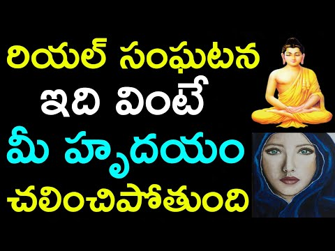 Xxx Mp4 Gautam Buddha Inspirational Story In Telugu Latest Updates Telugu Show 3gp Sex