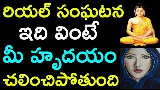 Gautam Buddha Inspirational Story in Telugu || Latest updates || Telugu Show