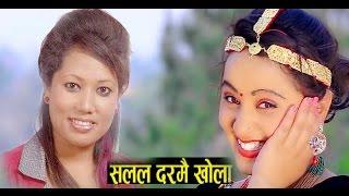 Salala Daramai Khola - Prakash Sapkota & Radika Hamal   New Nepali Song 2016
