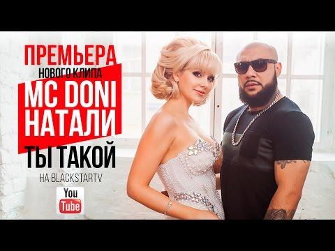Xxx Mp4 Doni Feat Натали Ты такой Премьера клипа 2015 3gp Sex