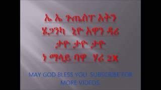 Desta Biramo / Godawu/ ጎዳው /  ደስታ  ብራሞ / ወላይትኛ  መዝሙር/Wolaita Mezmur