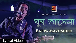 Ghum Ase Na | by Bappa Mazumder | Bangla New Song 2017 | Lyrical Video | ☢☢Official☢☢