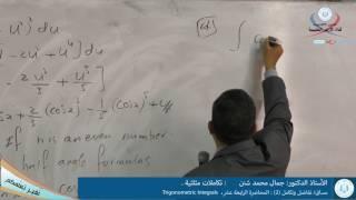 تفاضل وتكامل 2، المحاضرة الرابعة عشر،  تكاملات مثلثية