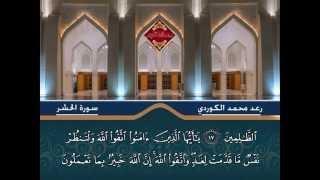 رعـد مـحـمـد الكـــوردى _ سورة الحـشـر
