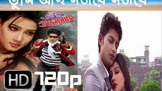 Tumi Acho Nojore Nojore (HD Songs) - Tobu Valobashi (Bengali Movie) (2013) - 720p HD