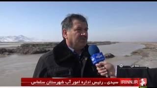 Iran Ten million square meter Zola Dam Water for Urmia lake آب سد زولا براي درياچه اورميه ايران