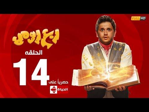 Xxx Mp4 مسلسل ربع رومي بطولة مصطفى خاطر – الحلقة الرابعة عشر 14 Rob3 Romy 3gp Sex