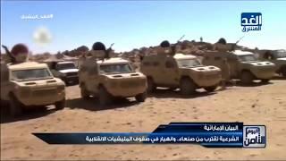 اليوم الثامن| تقرير: الشرعية تقترب من صنعاء.. وانهيار في صفوف المليشيات الانقلابية