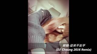 蔡曉 從來不在乎(DJ Cheung 2016 Remix)