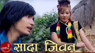 New Nepali Super hit Lokdohari Song Sada Jeevan by Tilak Oli & Pratima Gautam With Bhawana Music