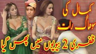Zafri ki Sohag Raat 2 beviyon k Sath~Punjabi Stage Drama Full Comedy~Punjabi Stage Drama Clips