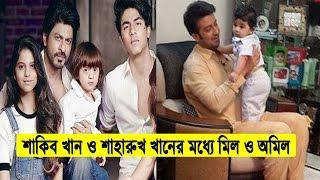 শাকিব খান বনাম শাহারুখ খান ও তাদের মধ্যে মিল ও অমিল   Shakib Khan   Shahrukh Khan  Bangla News Today