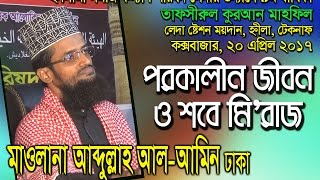 New Bangla Waz- 2017 by abdullah al-amin টেকনাফ, কক্সবাজার (সংশোধিত ফাইল) ২০এপ্রিল-২০১৭