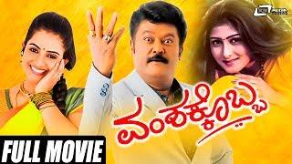 Vamshakkobba | Jaggesh | Sujitha |  Kannada Full HD Movie | Comedy Movie