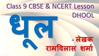 Dhool Hindi Class Nine CBSE | धूल  NCERT Class 9 Lesson DHOOL