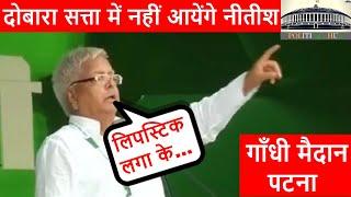 Lalu Prasad Yadav Firing Speech in Gandhi Maidan Patna | 'देश बचाओ, बीजेपी भगाओ' रैली  #DeshBachao