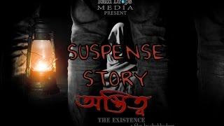 Best SUSPENSE & THRILLER movie THE EXISTENCE || অস্তিত্ব (2017)  FULL MOVIE