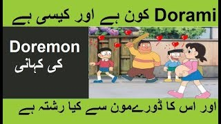 Dorami and Doremon|Dorami ki Kahani|Dorami and Jiako Goda