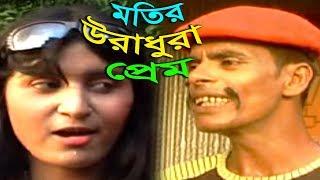 Motir Preem || Bangla Koutuk মতির প্রেম  ও তাদের পুংটামি
