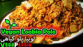 How To Cook VEGETARIAN Loobia Polo لوبیا پلو گیاهی Iranian/Persian Cuisine. Giyahi, Giahi, Vegan