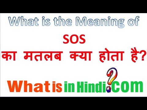 What is the meaning of sos in Hindi | sos क्या होता है? | Sos ka matlab kya hota hai
