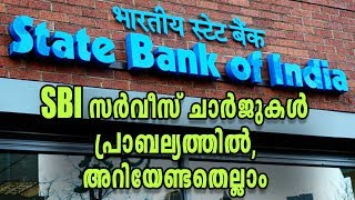 SBI Service Charges And Fees, All You Want To Know   Oneindia Malayalam