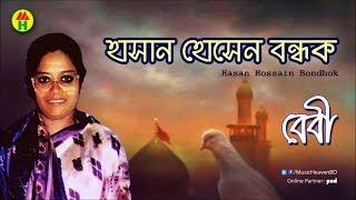 Baby - Hasan Hossain Bondhok | Bangla Jari Gaan | Music Heaven