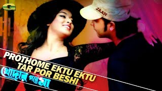 Prothome Ektu Ektu    ft Shakib khan   Shahara   by Andrew Kishor, Doly Shaontony   Khodar Pore Maa