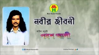 পরশ Porosh - Nobir Jiboni নবীর জীবনী
