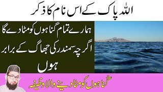 Sin Remover Wazifa|This DUA Will Erase All Our Sins|Remove all my sins