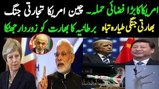 ALIF NAMA Latest Headlines |Donald trump big announcement about china and Iran ,Pakistan, India news