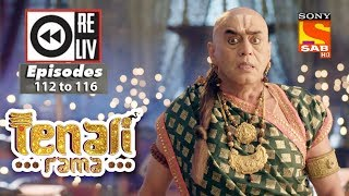 Weekly Reliv   Tenali Rama   11th December  to 15th December 2017   Episode 112 to 116