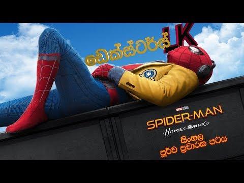 Spider-man: Homecoming Sinhala Trailer (Parody) -