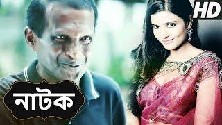 Bangla Comedy Natok ⋮ Comedy Natok by Hasan Masud ⋮ Abal