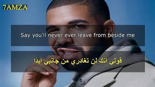 Drake - KiKi Do You Love Me مترجمة عربي