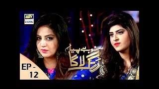 Mohay Piya Rang Laaga - Episode 12 - ARY Digital Drama