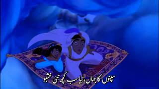 aladdin hd sapno ka jahan hindi wd urdu sub.flv