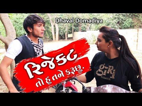 Xxx Mp4 Reject હું તને કરું છું Dhaval Domadiya 3gp Sex