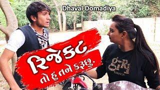 Reject હું ...તને કરું છું !! -:) || Dhaval Domadiya.