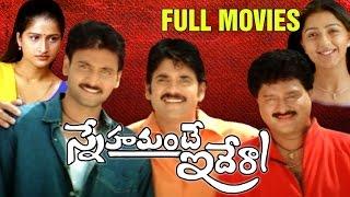 Manam Nagarjuna's Snehamante Idera Full Length Telugu Movie || DVD Rip..
