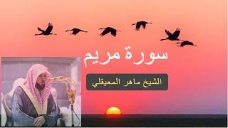 سورة مريم كاملة للشيخ ماهر المعيقلى