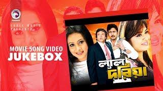 Laal Doriya Full Songs   Video Jukebox   Bengali Movie   Riaz   Amin Khan   Mousumi   Purnima