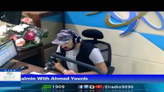 رعب أحمد يونس (  ملفات سرية سريعة  ) فى كلام معلمين على الراديو9090