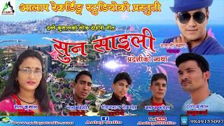New Lok Dohori Song 2074 Suna Saili सुन साइली पर्देशिको ब्यथा By Ramji Khand & rita Kumal